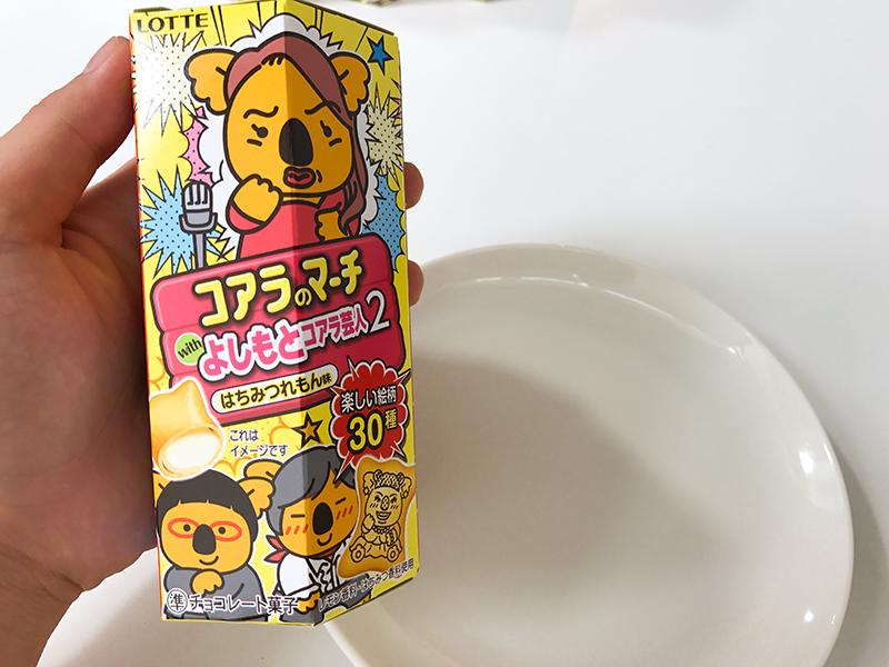 『コアラのマーチwithよしもと芸人2』