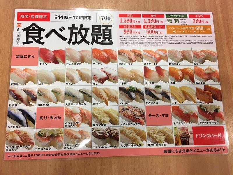 【衝撃】かっぱ寿司の食べ放題がヤバイ! 飲み放 …