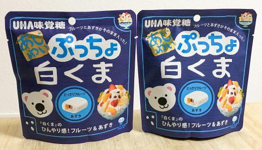 【美味すぎる…】「ぷっちょ」が「白くま」を見事に再現した『味覚糖 あじわいぷっちょ 白くま』新発売!ひんやりとした、フルーティな味わいが楽しめるぞ!