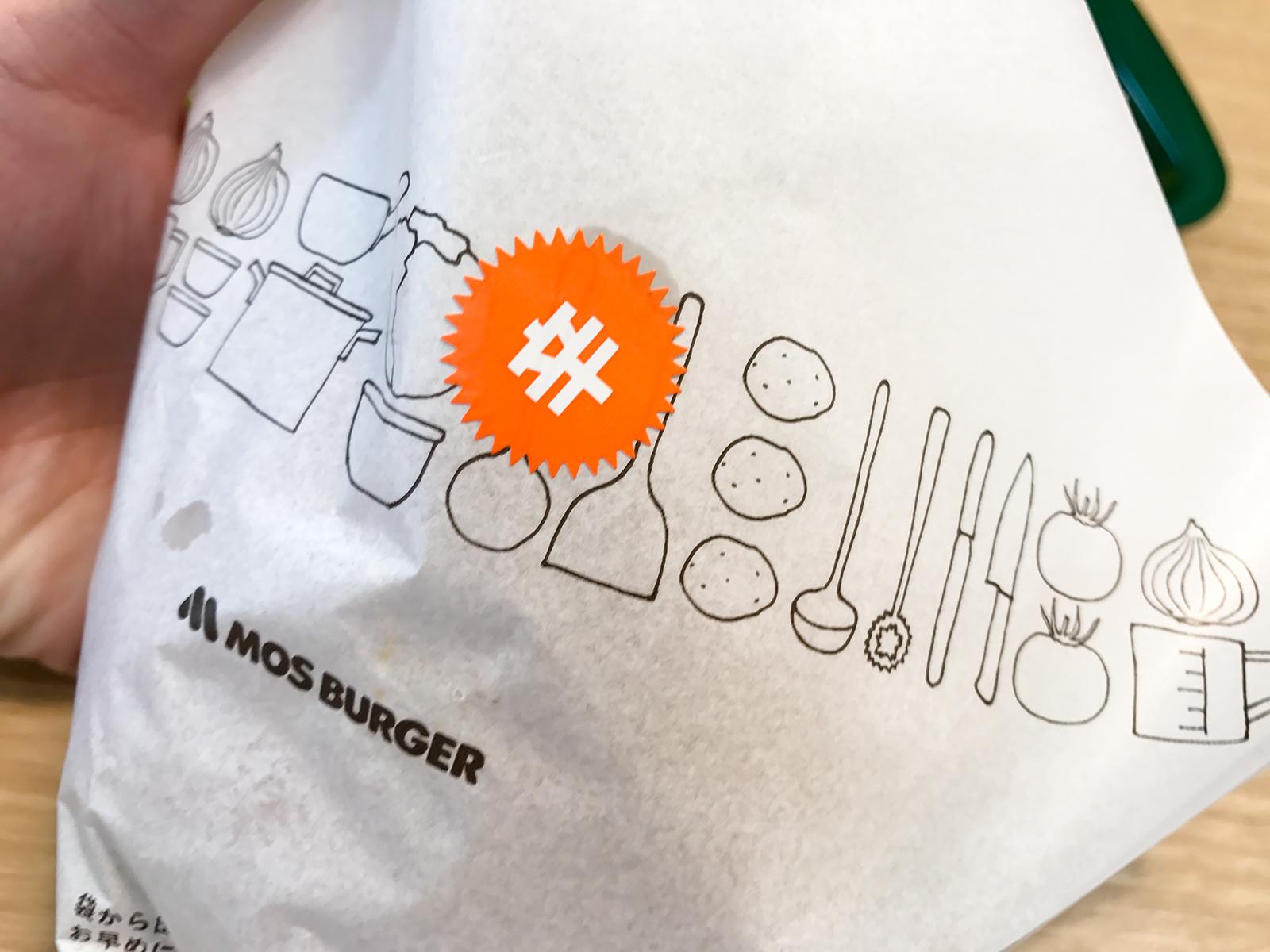 激辛モスバーガー<チーズ入り>