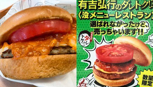 辛過ぎぃぃ〜!モスバーガーの数量限定『激辛モスバーガー<チーズ入り>』実食!辛すぎて没メニューになった激辛バーガー