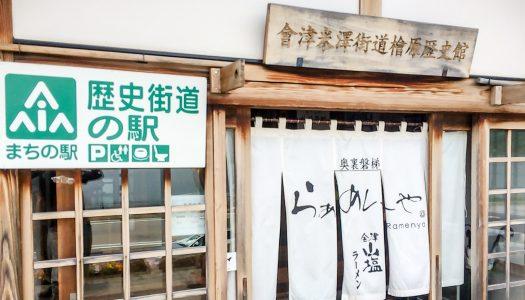 温泉を煮詰めて作る「会津山塩」のまろやかなスープがポイント【会津山塩ラーメン】を奥裏磐梯の桧原湖湖畔でいただく