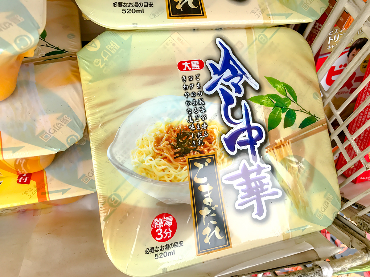 カップ麺の冷やし中華『大黒 冷し中華 ごまだれ』