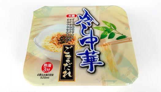 これは…イケる!カップ麺の冷やし中華『大黒 冷し中華 ごまだれ』食べてみた。麺はシコシコ、ひんやり爽やかで夏にピッタリ