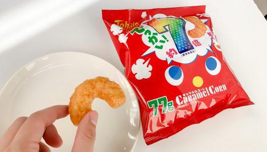 でっけぇぇぇ!!通常の7倍サイズのキャラメルコーンが爆誕!7月11日の「セブンイレブンの日」を記念したコラボ商品