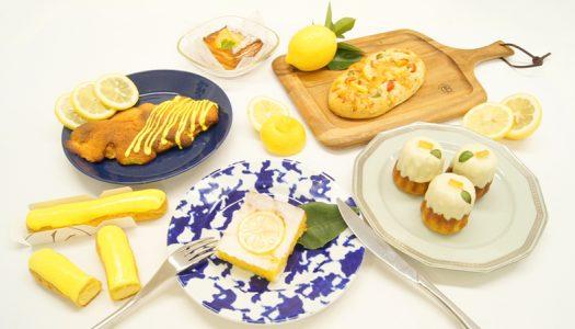 【レモン】メゾンカイザー初のフルーツシリーズ『Fruit de saison(フリュイ ド セゾン)』。第1弾はクロワッサンからエクレアまで、レモンを使った6商品が期間限定で登場
