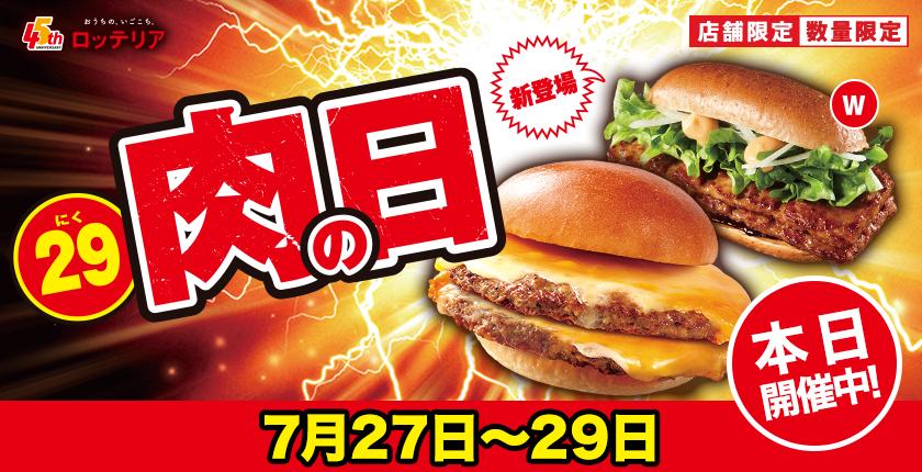 ロッテリア『肉がっつりトリプル絶品チーズバーガー』