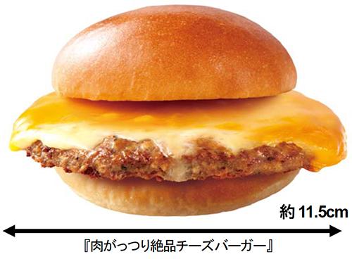 ロッテリア『肉がっつり絶品チーズバーガー』