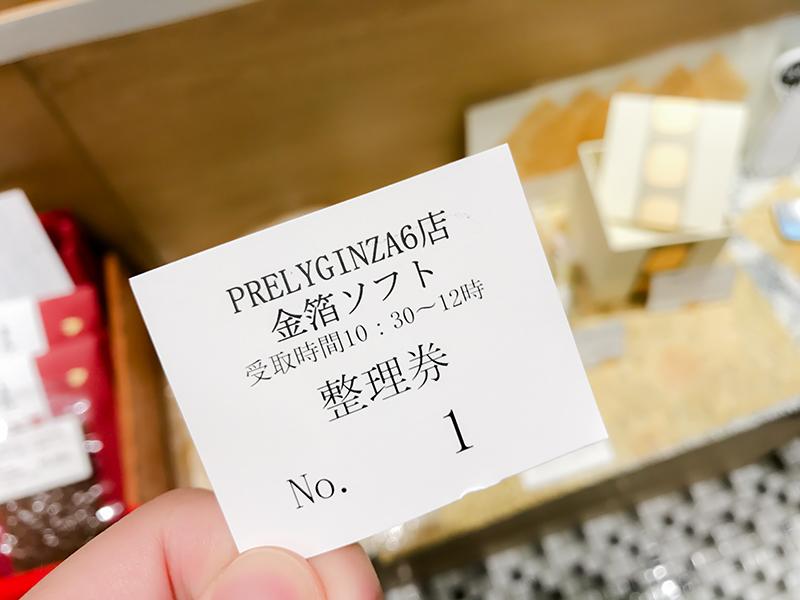 GINZA SIX限定『金箔のかがやきソフトクリーム』