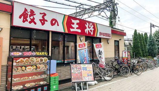【予約不要】「餃子の王将」府中本町駅前店の『餃子食べ放題』に挑戦してみた!(東京)