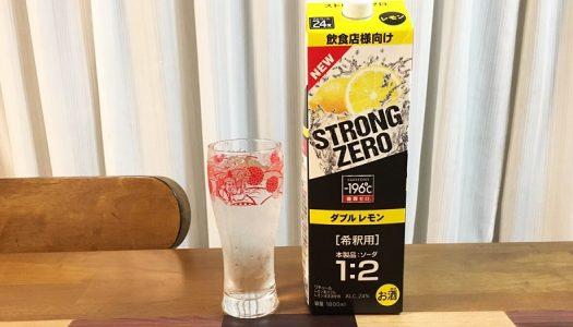 【希釈用】ストロングゼロの原液で宅飲みが楽しい!しかし決してお得ではないよ。