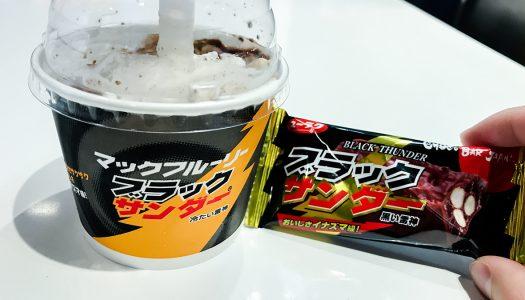 【激ウマ】マクドナルド『マックフルーリー ブラックサンダー』食べてみた! ブラックサンダーとアイスは相性抜群
