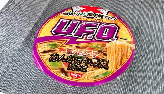 カップ焼きそば革命! 湯切り不要の日清『U.F.O. 湯切りなし あんかけ中華風焼そば』を食べてみたらメチャウマだった。