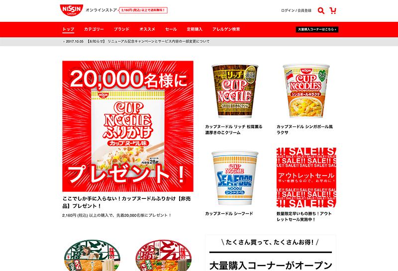 日清食品グループオンラインストア