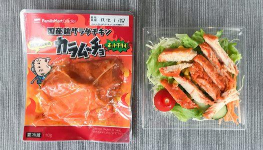 【辛ウマ】ファミマの「サラダチキン」の新作「カラムーチョ ホットチリ味」実食! ガーリックが効いた刺激的な辛さ