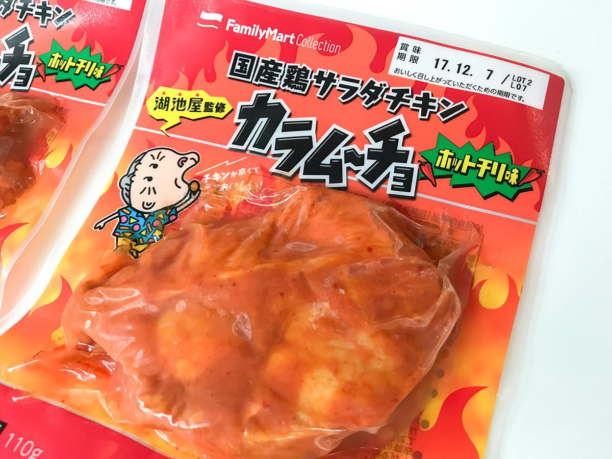 国産鶏サラダチキン カラムーチョ ホットチリ味