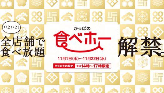 かっぱ寿司がついに全店舗で食べ放題イベント「食べホー」を開始! 予約はWebかアプリで