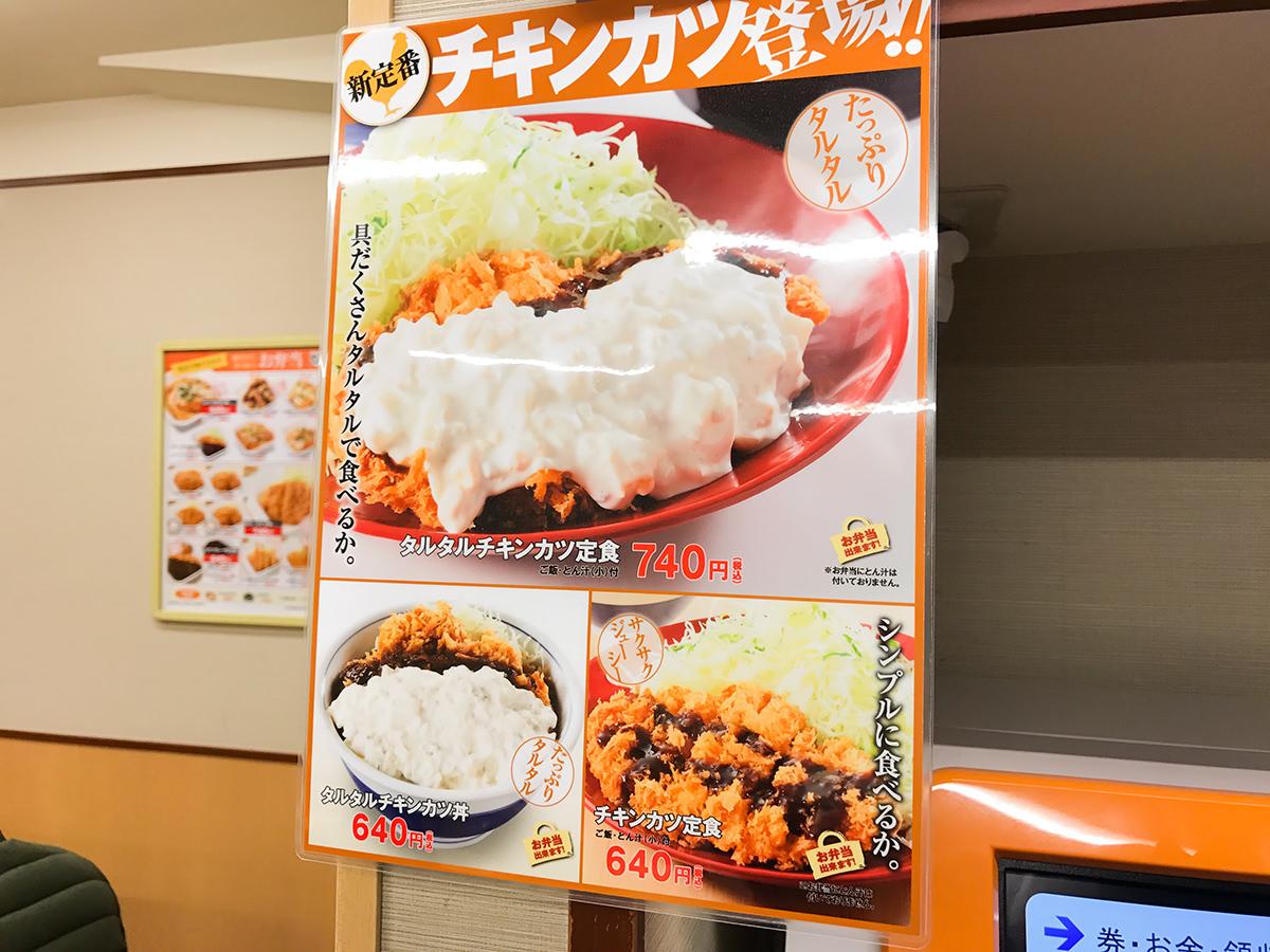 『タルタルチキンカツ丼』『タルタルチキンカツ定食』『チキンカツ定食』