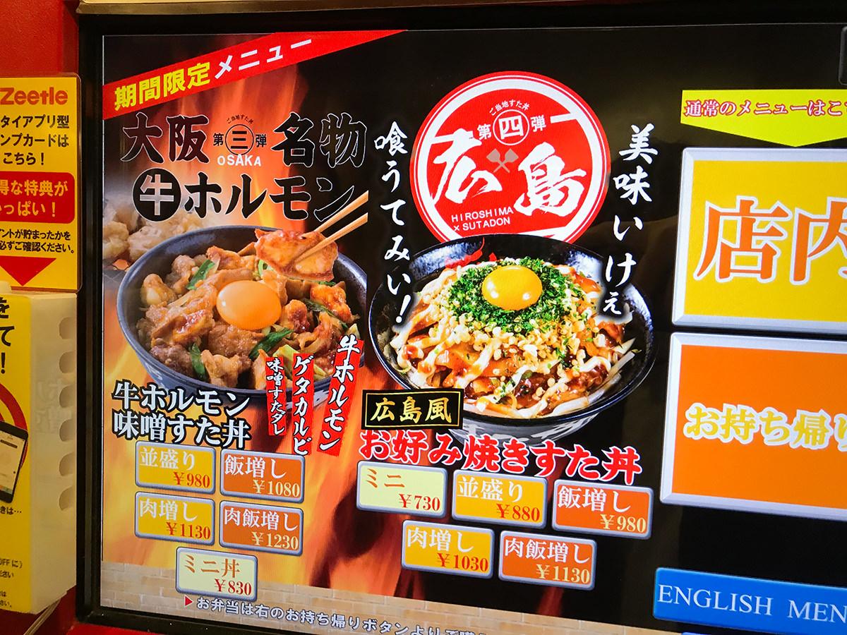 広島風お好み焼きすた丼