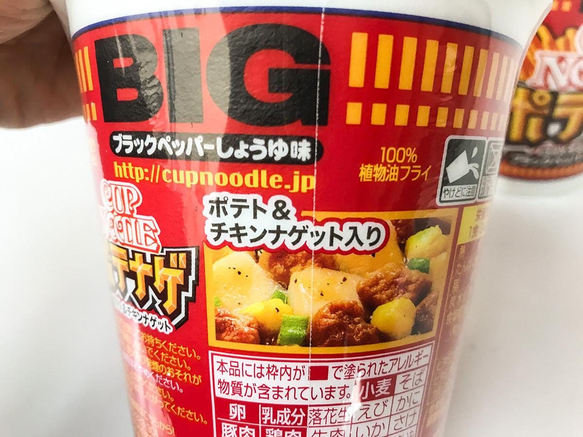 日清『カップヌードル ポテナゲ ビッグ』