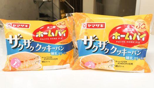 【ホームパイパン】不二家のホームパイが菓子パンに!? 『ザクザククッキーパン(練乳クリーム)ホームパイ使用』食べてみた
