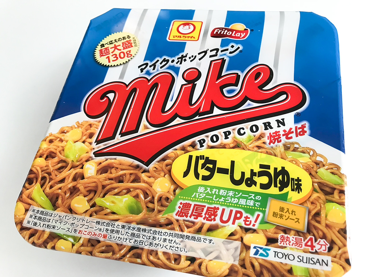 『マイク・ポップコーン焼そば バターしょうゆ味』