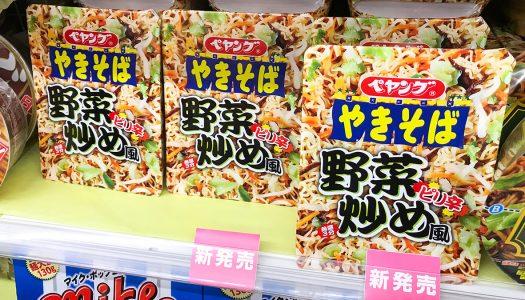 【美味】ペヤング新商品『ピリ辛野菜炒め風 やきそば』実食。たっぷりの野菜とコショウが効いたスパイシーな旨さを堪能
