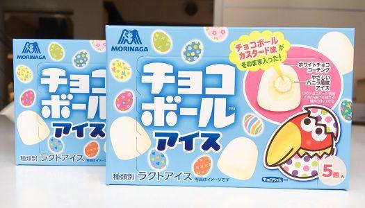 【ファミマ限定新発売】「チョコボール」をバニラアイスで包んだ「チョコボールアイス」をクエッ クエッ クエッ!