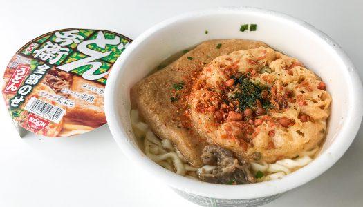 【夢の一杯】どん兵衛の「全部のせ」うどん食べてみた。おあげ・天ぷら・牛肉全部入り「どリッチ」仕様