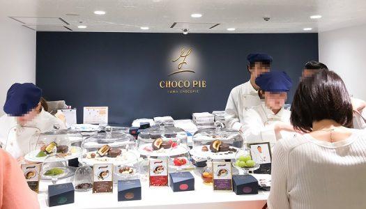 【実食あり】ロッテのチョコパイと鎧塚シェフがコラボ! 「生チョコパイ」専門店が1年間限定で新宿京王百貨店に登場