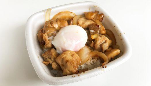 【鶏丼】吉野屋の『鶏すき丼』を「持ち帰り」で食べてみた。吉野屋6年ぶりの鶏肉メニュー!