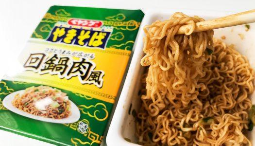 ペヤングのホイコーロー味!? 新商品『ペヤング 回鍋肉風やきそば』食べてみた。これはご飯のおかずになるかも…。