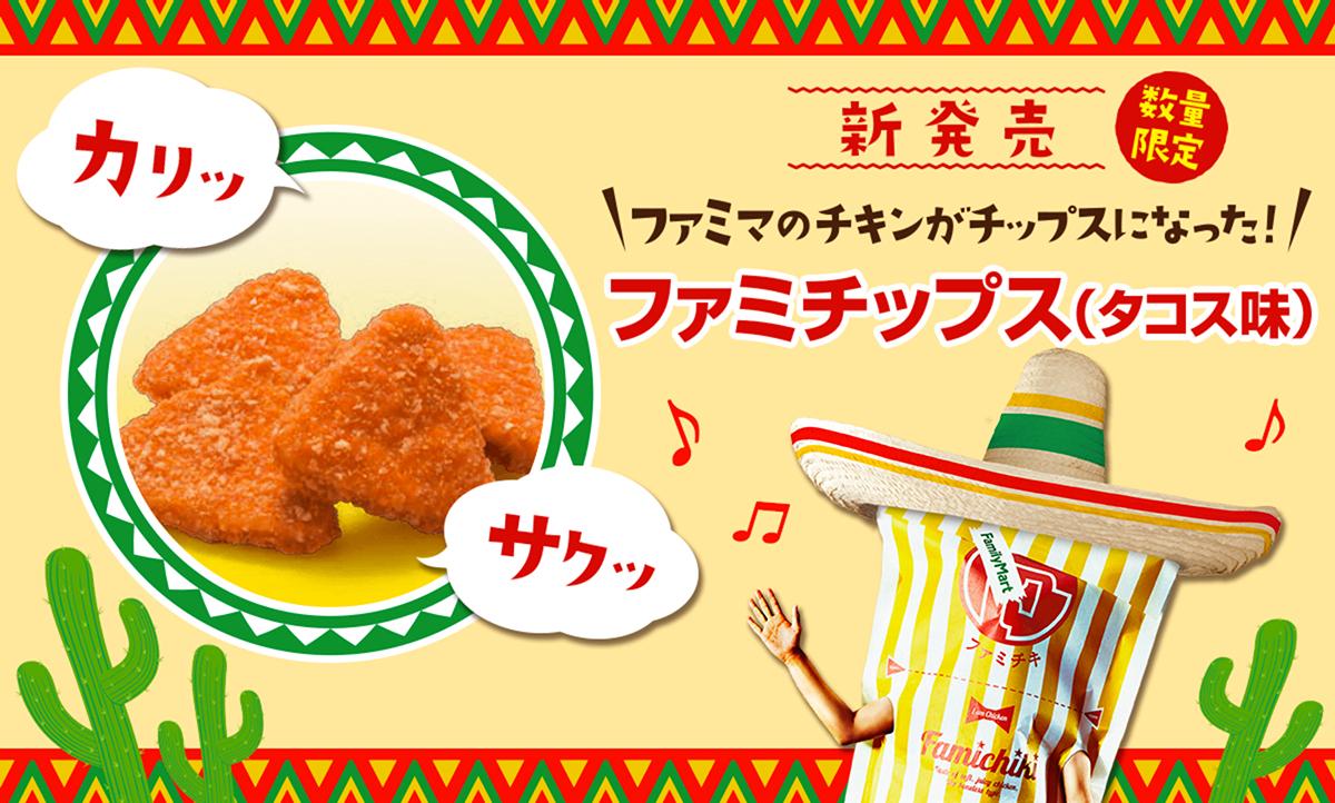 ファミチップス(タコス味)