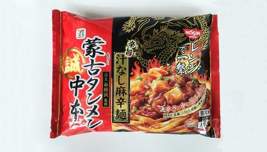 【ガチ美味】セブンの冷食『蒙古タンメン中本 汁なし麻辛麺』が激辛激ウマ! ※売り切れ注意