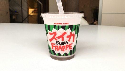 ファミマ新作の『スイカフラッペ』を飲んでみた。あのアイスに似ているという噂を検証