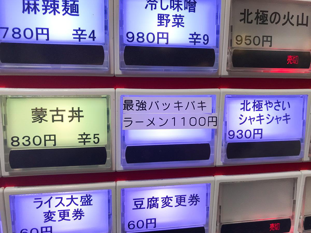 蒙古タンメン中本『最強バッキバキラーメン』