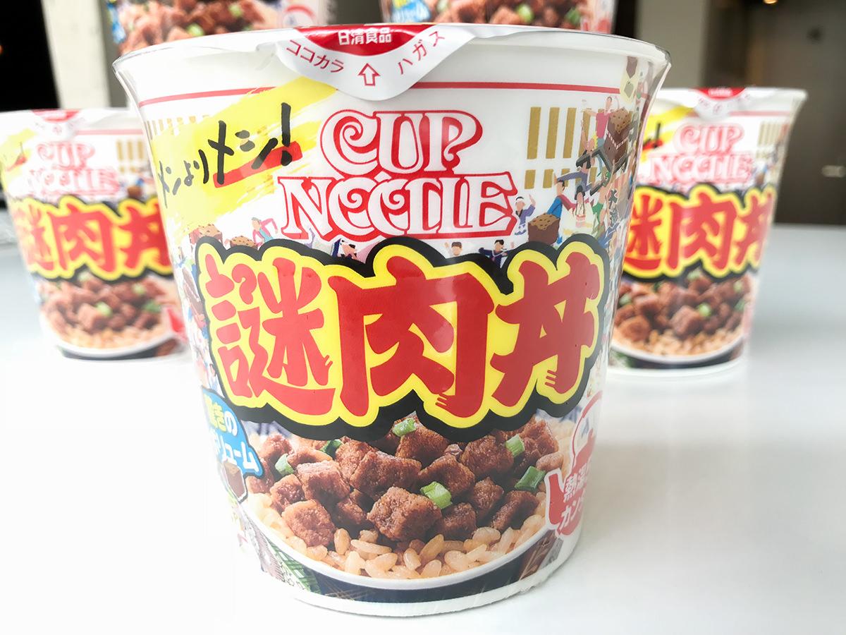 日清『カップヌードル謎肉丼』