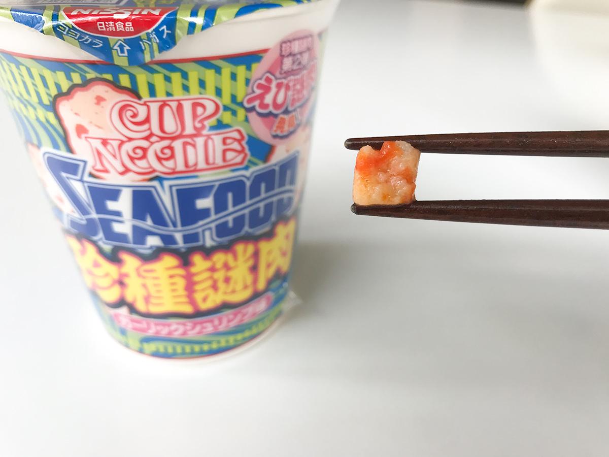 日清『カップヌードル シーフードヌードル ガーリックシュリンプ味』