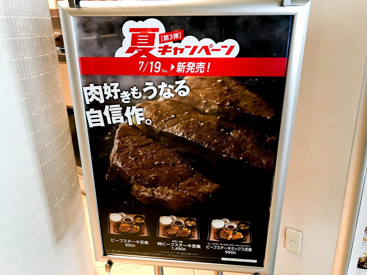 やよい軒『特ビーフステーキ定食』