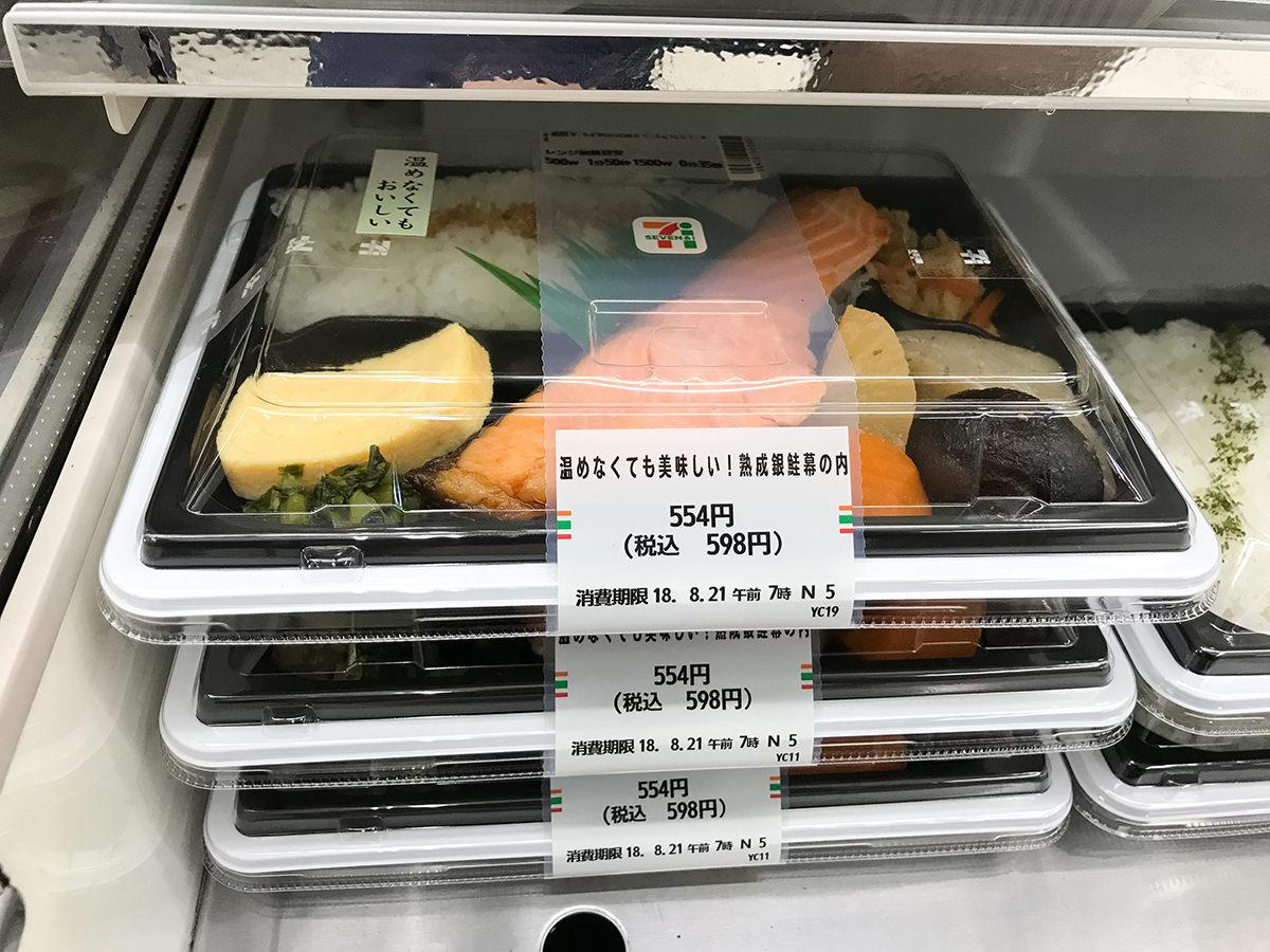セブンイレブン『温めなくても美味しい!熟成銀鮭幕の内』