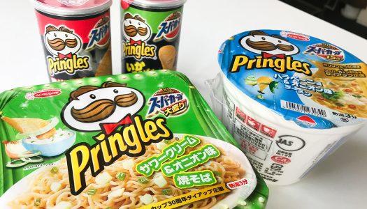「プリングルズ」とカップ麺「スーパーカップ」が異色のコラボ! プリングルス味のラーメンや、いか焼きそば味のプリングルズなど4商品登場
