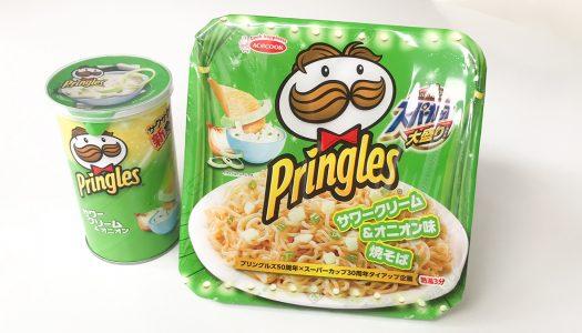 プリングルズが焼きそばに!『スーパーカップ大盛り プリングルズ サワークリーム&オニオン味焼そば』実食
