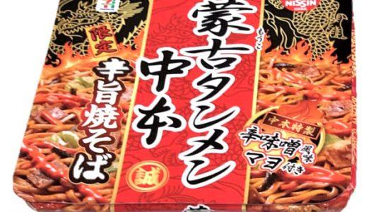 セブン&アイから「蒙古タンメン中本」のカップ焼きそばが発売されるぞ! 『セブンプレミアム 蒙古タンメン中本 辛旨焼そば』
