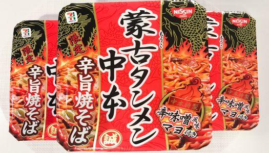 超激辛旨!セブン&アイ限定「蒙古タンメン中本」のカップ焼きそば食べてみた!