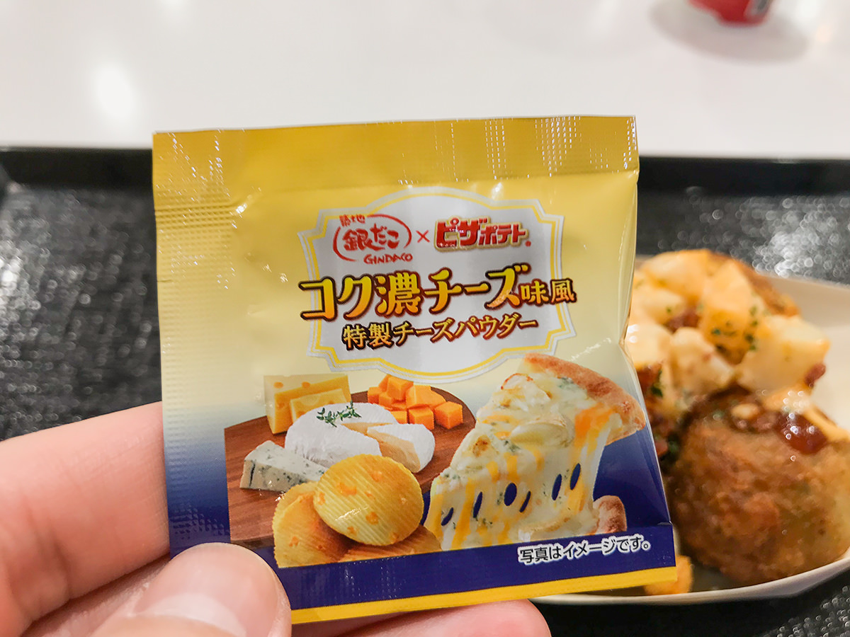 銀だこ✕ピザポテトのコラボメニュー『ピザポテト味たこ焼』