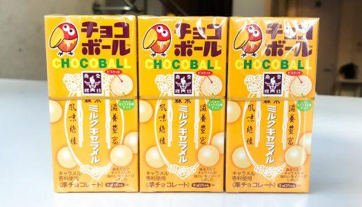 ファミマ限定!「チョコボール」と「森永ミルクキャラメル」がコラボした『チョコボール ミルクキャラメル味』食べてみた