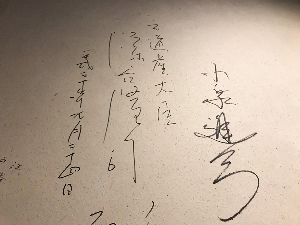 浅草焼肉 たん鬼 小泉進次郎さんサイン
