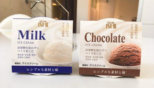 【ローソン】成城石井初のオリジナルアイスクリームは添加物不使用でシンプルに美味い♪