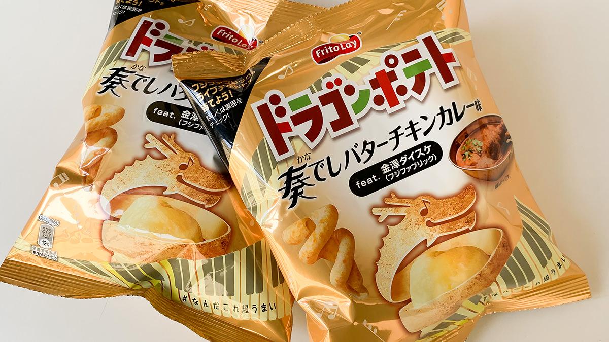 「フジファブリック」金澤ダイスケさんプロデュースした『ドラゴンポテト 奏でしバターチキンカレー味』