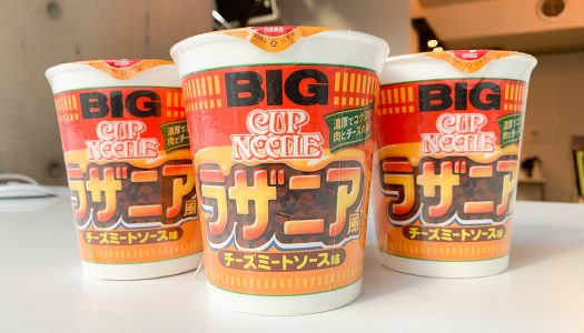 【実食】ラザニア風のカップヌードル『カップヌードル ラザニア風 チーズミートソース味』食べてみた! 2月18日(月)発売